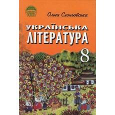 Українська література, 8 клас. О. Слоньовська