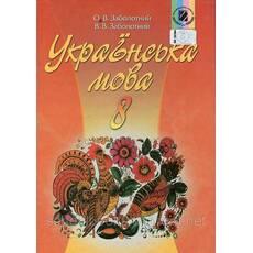 Українська мова, 8 клас. Заболотний О. В., Заболотний В. В.