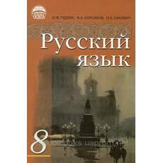 Русский язык 8 класс. И. Ф. Гудзик