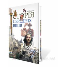 Історія середніх віків, 7 клас. Подаляк Н. Г.