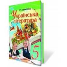 Українська література, 5 кл. Коваленко Л. Т.