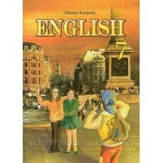 Англійська мова 7 клас. Карп'юк О. Д.