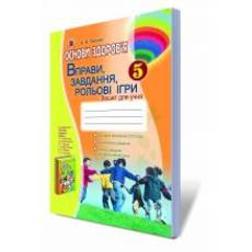 Основи здоров`я, 5 кл. Вправи. завдання, ігри. Зошит для учня. Поліщук Н. М.