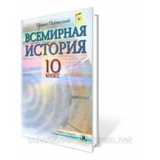 Всемирная история, 10 класс Полянський П. Б.