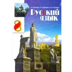 Русский язык, 8 класс. Е. И.  Быкова,  Л. В. Давидюк, В. И. Стативка