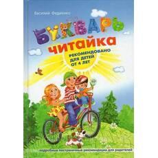 Букварь читайка. (на русском и украинском языке) В. Федиенко (большой формат)