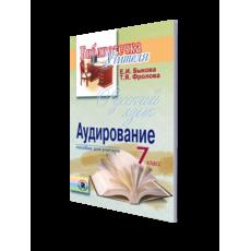 Библиотека учителя. Аудирование 7 кл.  Быкова Е. И., Фролова Т. Я.
