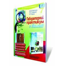 Лабораторний практикум з біології, 7 кл.  Мусієнко М. М., Славний П. С., Балан П. Г.
