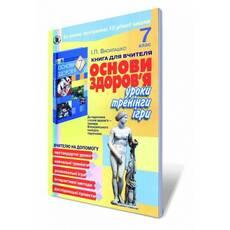 Основи здоров'я. Книга для вчителя 7 кл. Василашко І. П.