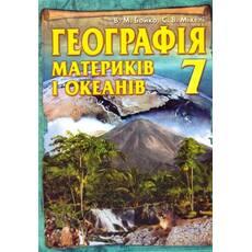 Географія материків і океанів 7 кл. Бойко В. М., Міхелі С. В.