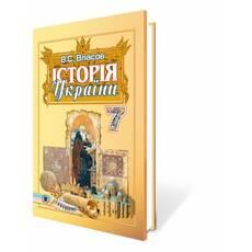 Історія України 7 кл. Власов В. С.