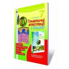 Тематичні атестації з біології 7 кл. Демічева І. О.