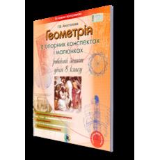 Робочий зошит «Геометрія в опорних схемах і малюнках» 8 кл. Апостолова Г. В.