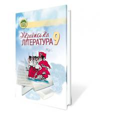 Українська література 9 кл. Ткачук М. П.