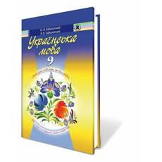 Українська мова 9 кл.  Заболотний О. В., Заболотний В. В.