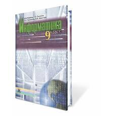 Информатика 9 кл.  Ривкинд И. Я.