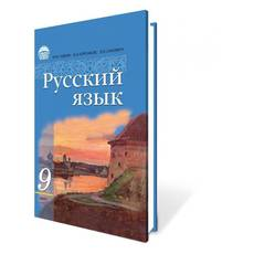 Русский язык 9 кл. (5-ый год обучения) Гудзик І. П.