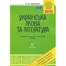 ЗНО: Українська мова та література Збірник завдань у тестовій формі 2 частина