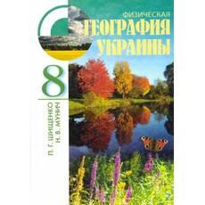Физическая география Украины 8 кл. Шищенко П. Г., Муніч Н. В.