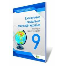 Економічна і соціальна географія України, 9 кл. Зошит для практичних робіт. Павленко І. Г.