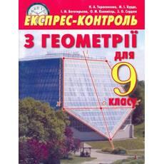 Геометрія 9 кл. Експрес-контроль. Тарасенкова Н. А., Бурда М.І., Богатирьова І. М. та ін.