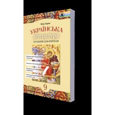 Українська література. 9 кл. Ніна Горик