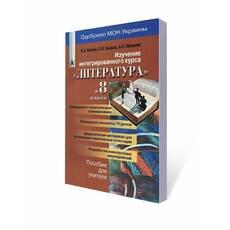 Изучение интегрированного курса «Литература» 8 кл. Мельник А. О., Ісаєва О. О., Бицько О. К.