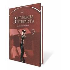 Хрестоматія 9 кл. Зарубіжна література  Звиняцьковський В. Я
