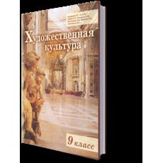Художественная культура  Назаренко Н. В., Гармаш Л. В.