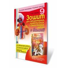 Зошит для лабораторних, практичних і самостійних робіт з біології. 9 кл. Матяш Н. Ю.