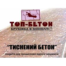 ТОП-БЕТОН - Топпінг
