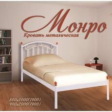 """Кровать односпальная """"Монро"""""""