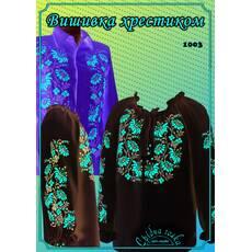 Схема для вишивки жіночої сорочки ТМ