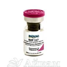 Вакцина для птахівництва ВІР 117 (VIR 117)