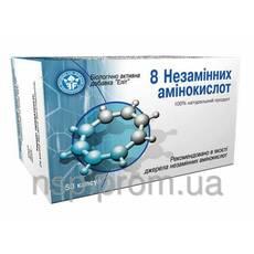8 незамінних амінокислот №50