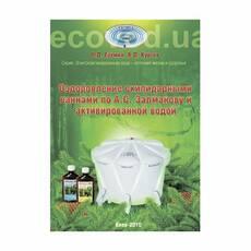 Книга «Оздоровлення скипидарними ваннами за А.С. Залмановим і активованою водою»