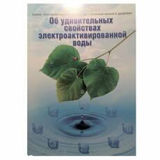 Книга «Про дивовижні властивості електроактивованої води» (Куртов В. Д.)