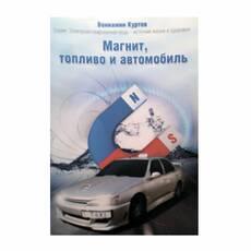 Книга «Паливо і магніт»
