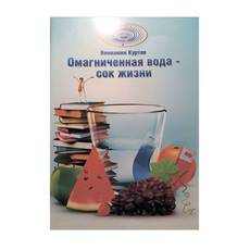 Книга «Омагнічена вода та здоров'я» (Куртов В. Д.)
