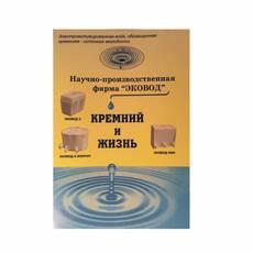 Книга «Кремній і життя» (Куртов В. Д.)