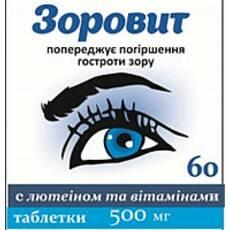 Зоровит Родовит для зрения