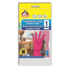 """Перчатки резиновые (для дома) ТМ """"Помощница"""", розовые, размер 8 (L)"""