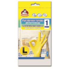 """Перчатки резиновые (для посуды) прочные ТМ """"Помощница"""", желтые, размер 7 (М)"""