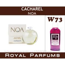 Духи Royal Parfums (рояль парфумс)   Cacharel Кашарель (Ноа)    №73