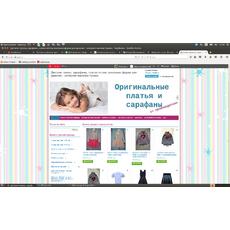Готовый сайт для продажи одежды для девочек - Товары - Готовые сайты ... 149d0c5f5d9