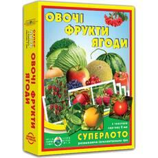 Суперлото - Овочі, фрукти, ягоди