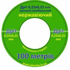 Проволока нержавеющая пломбировочная 0,5 мм, в бобине 100 м купить в Киеве