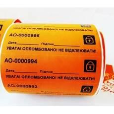 Индикаторные пломбы-наклейки 27х70 мм, НЕ оставляет след на объекте купить в Украине