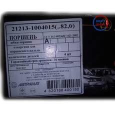 Поршні ВАЗ 21213 82.0 мм (під розточений блок) Автрамат (4 шт.)