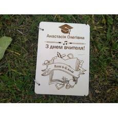 Блокнот з дерева, подарунок учителеві, подарунок на день учителя.